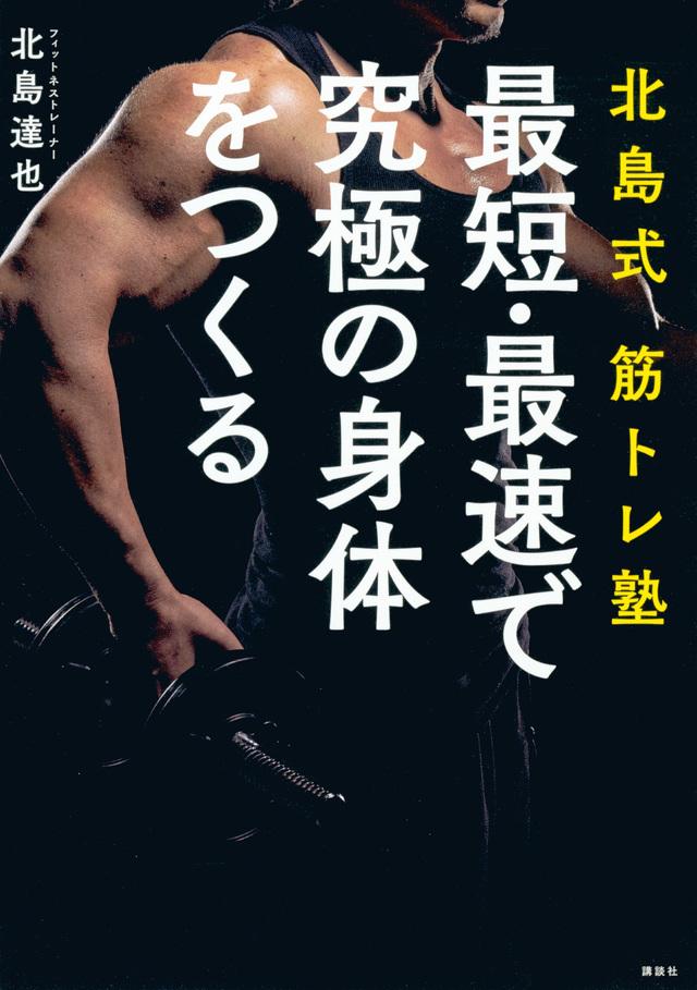 北島式筋トレ塾 最短・最速で究極の身体をつくる