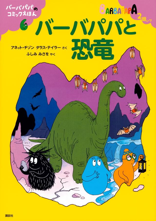 バーバパパのコミックえほん6 バーバパパと恐竜