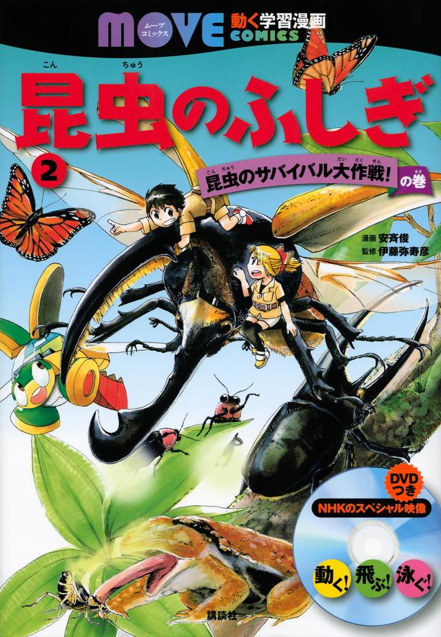 昆虫のふしぎ(2) 昆虫のサバイバル大作戦! の巻