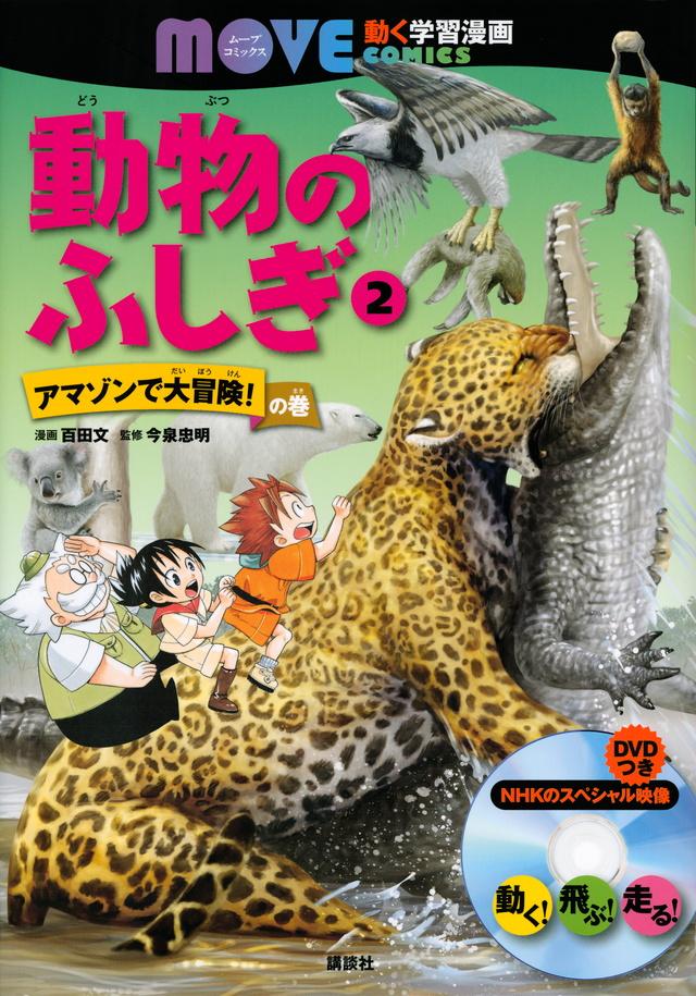動物のふしぎ(2) アマゾンで大冒険! の巻