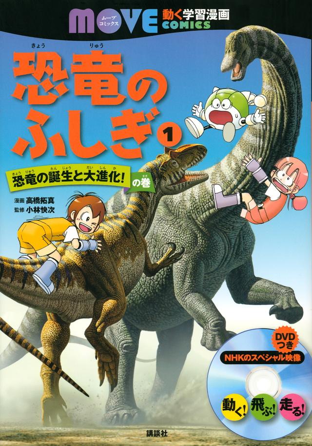 恐竜のふしぎ(1) 恐竜の誕生と大進化! の巻