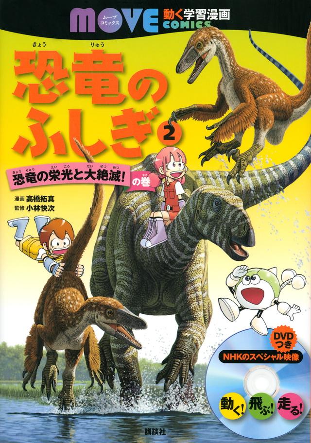 MOVE COMICS 恐竜のふしぎ
