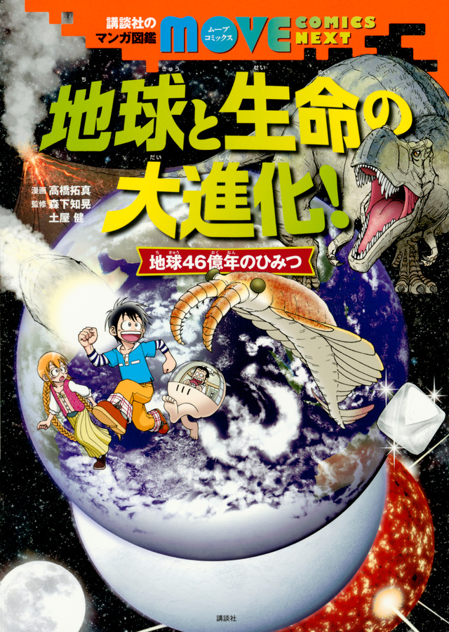 MOVE COMICS 地球と生命の大進化!