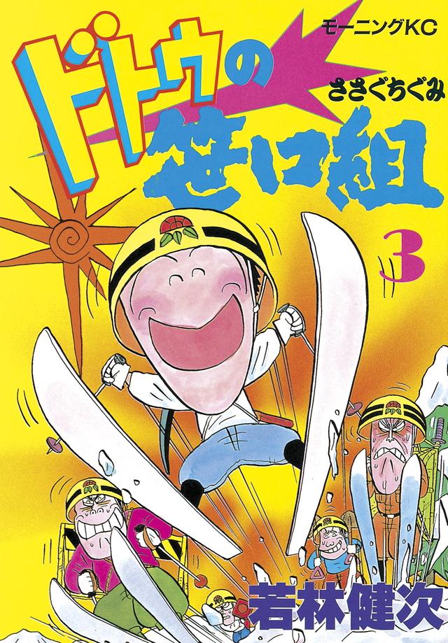ドトウの笹口組(3)