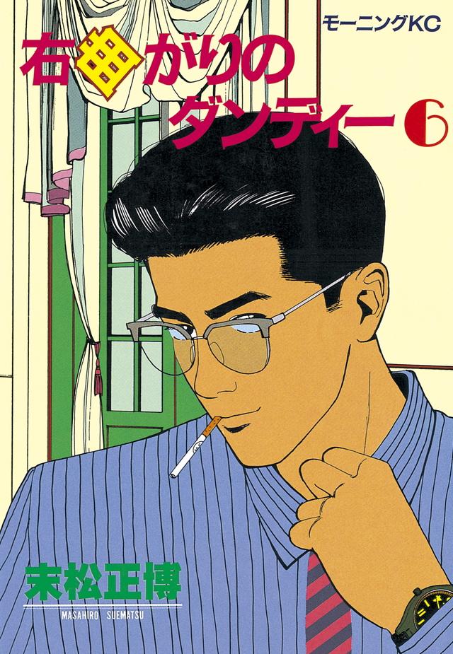 右曲がりのダンディー(6)