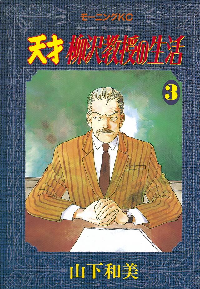 天才 柳沢教授の生活(3)