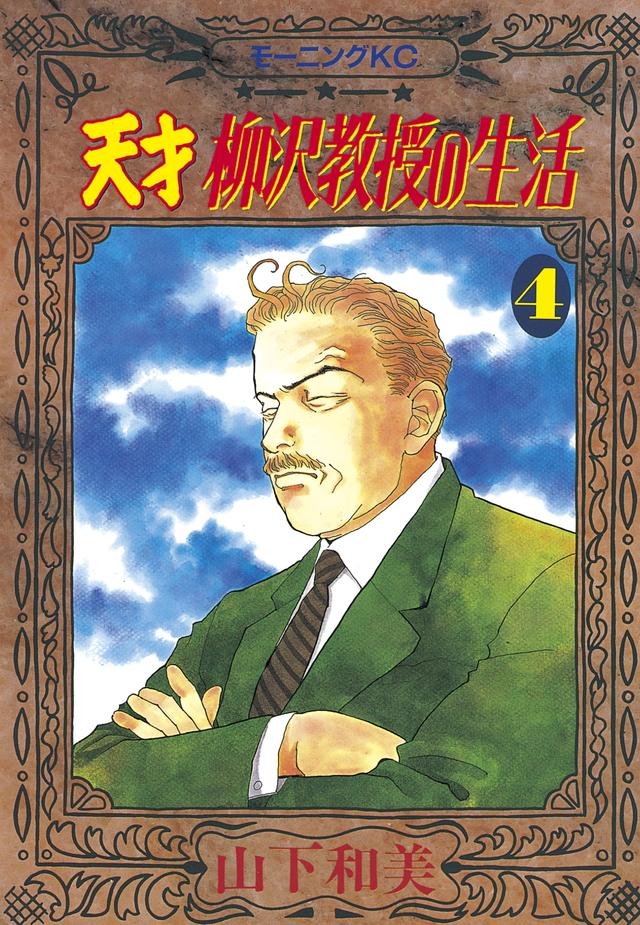 天才 柳沢教授の生活(4)