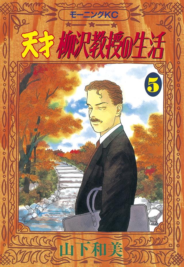 天才 柳沢教授の生活(5)