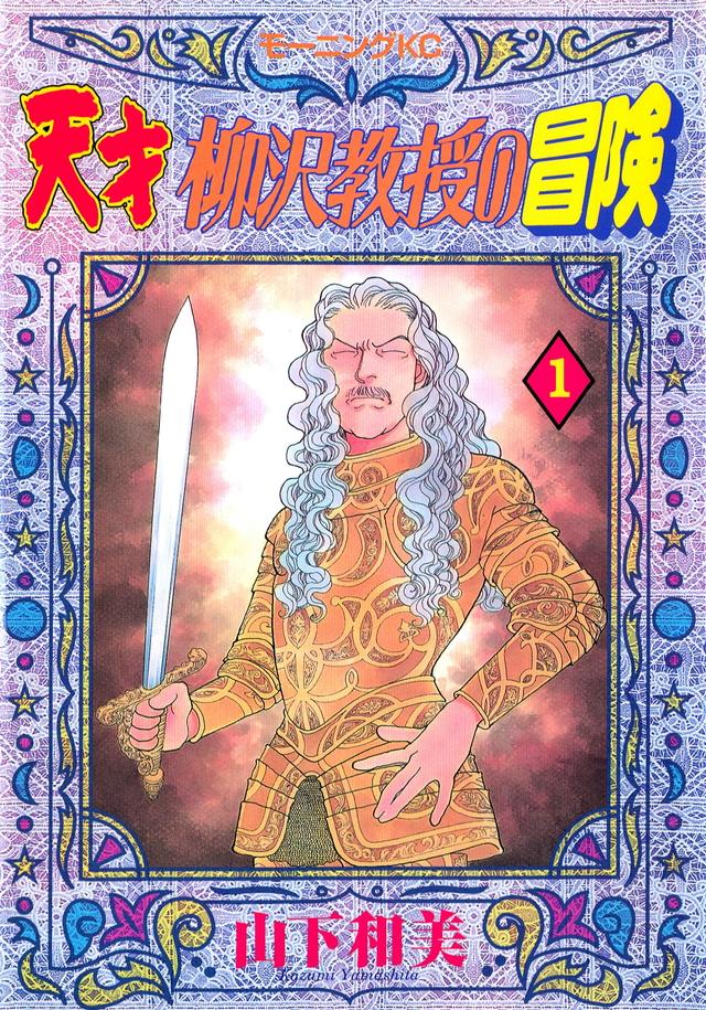 天才 柳沢教授の冒険(1)