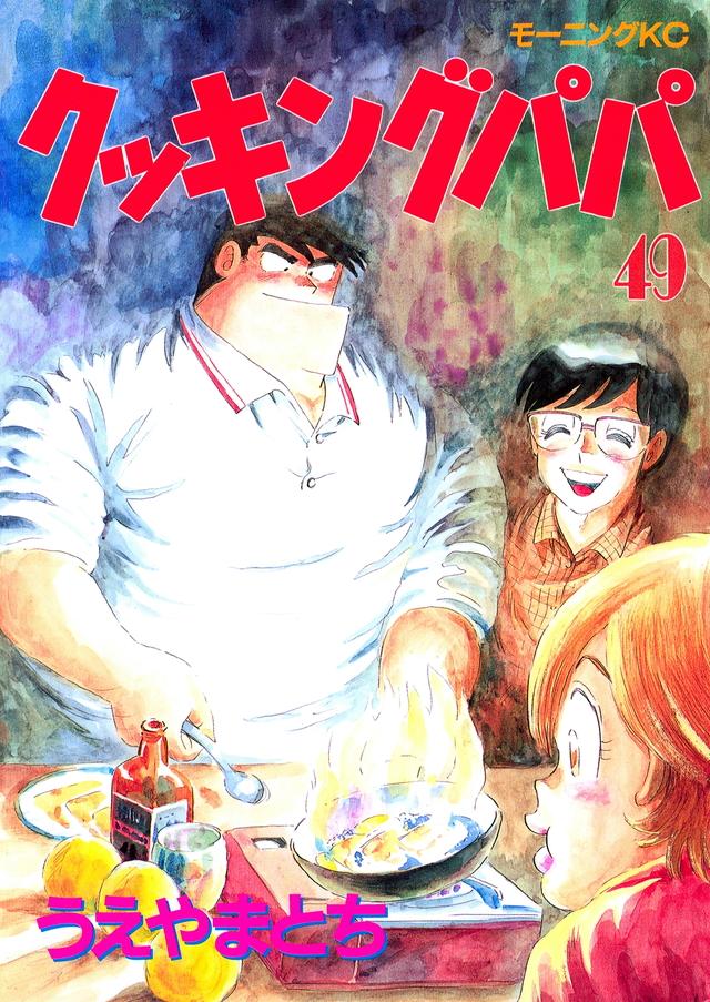クッキングパパ(49)