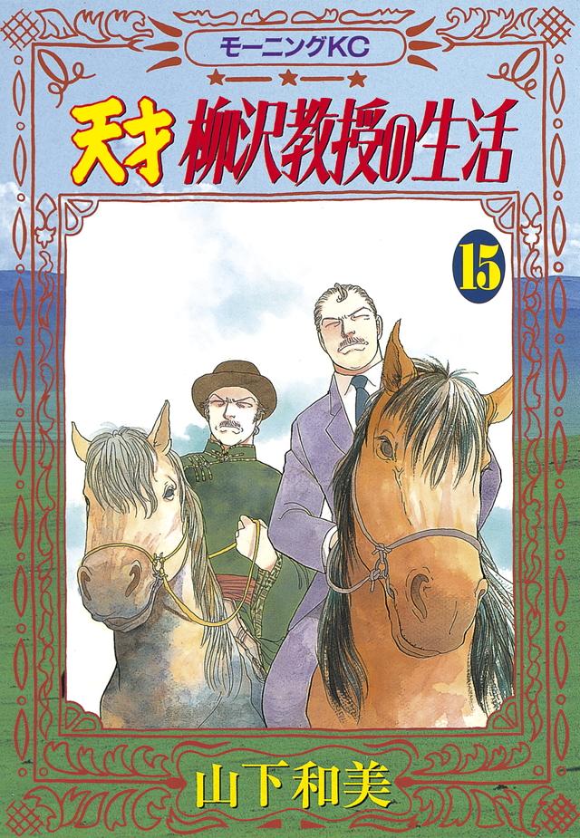 天才 柳沢教授の生活(15)