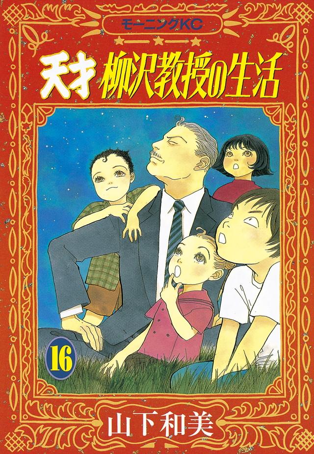 天才 柳沢教授の生活(16)