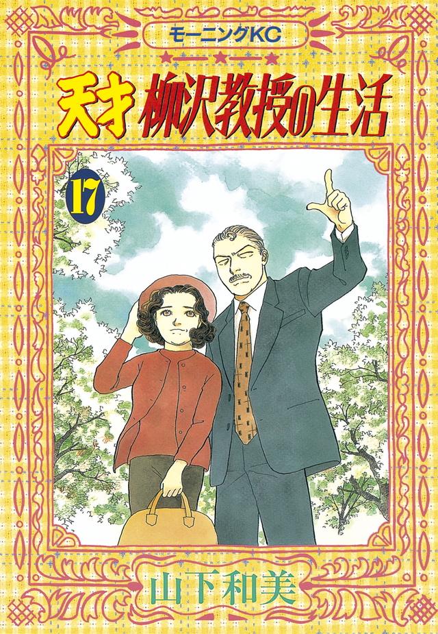 天才 柳沢教授の生活(17)
