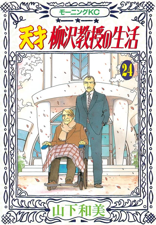 天才 柳沢教授の生活(24)