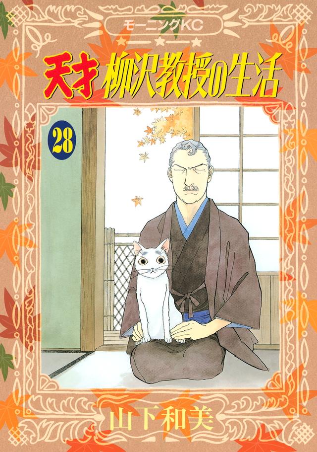 天才 柳沢教授の生活(28)