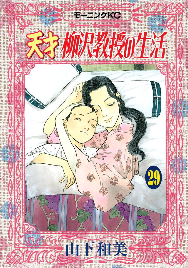 天才 柳沢教授の生活(29)