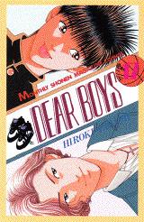 DEAR BOYS(17)