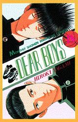 DEAR BOYS(18)