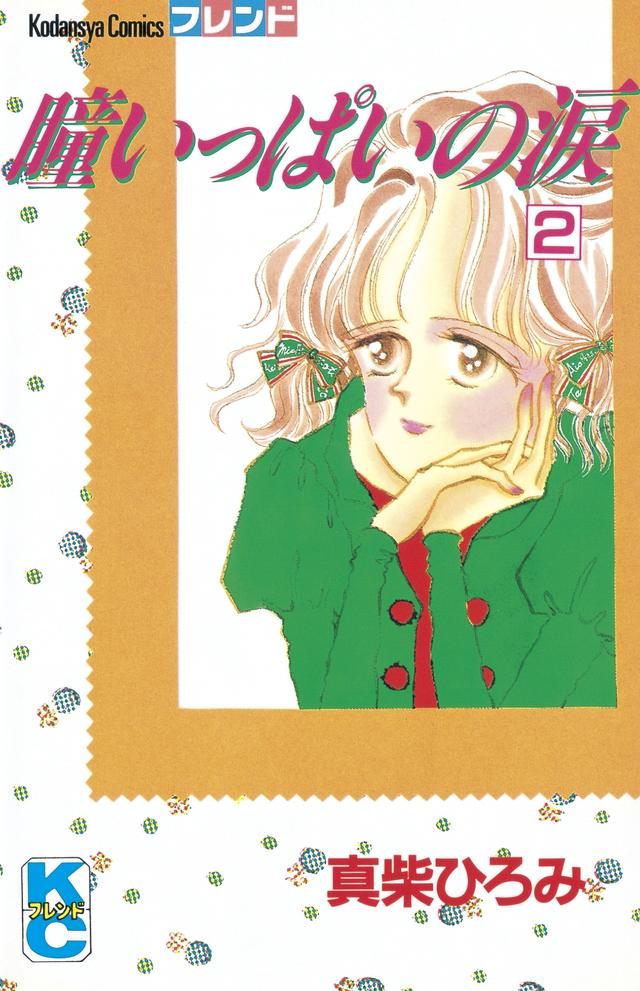 瞳いっぱいの涙(2)