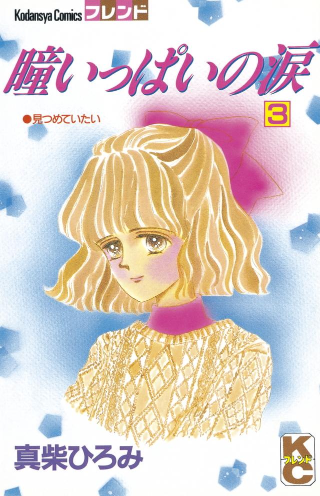 瞳いっぱいの涙(3)<完>