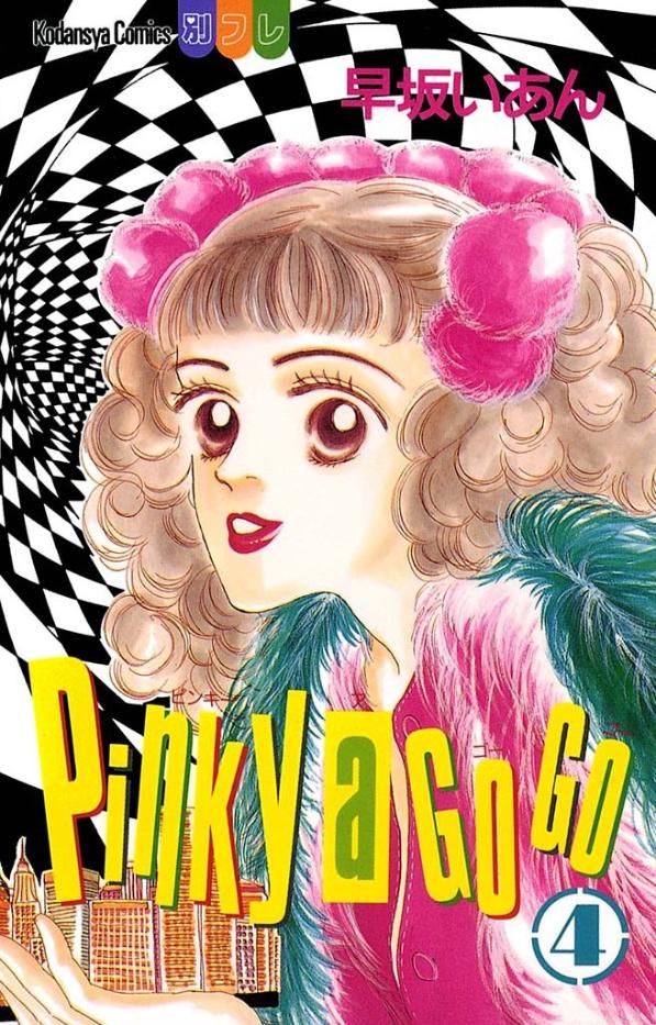 Pinky a Go Go(4)