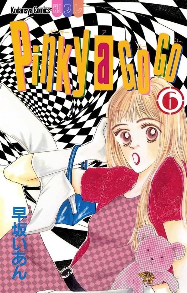 Pinky a Go Go(6)