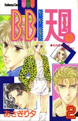 B.B.天国(2)〈完〉