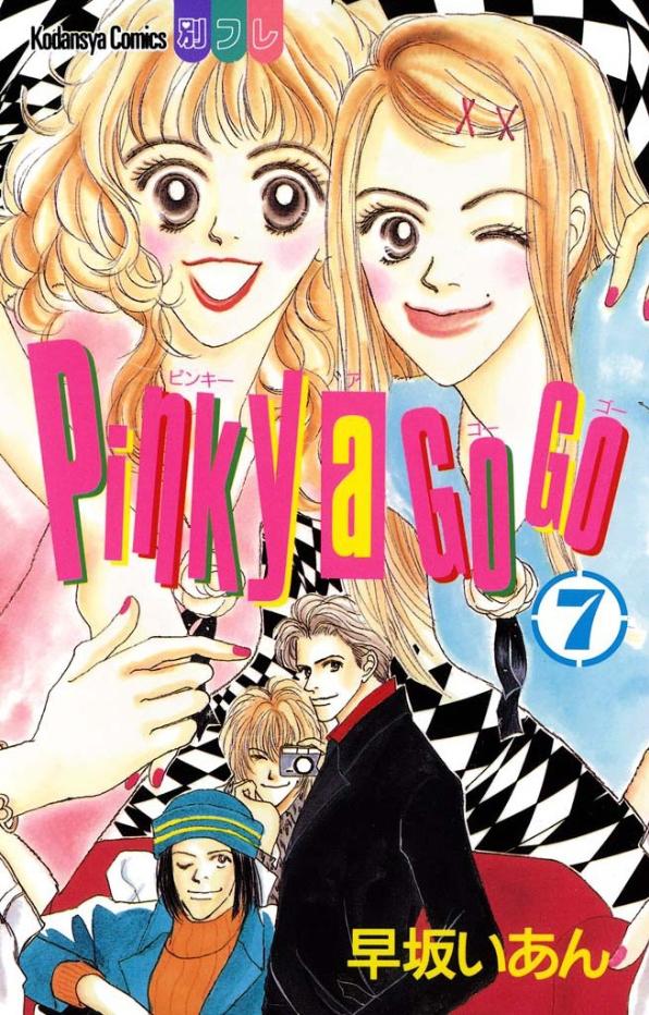 Pinky a GOGO(7)