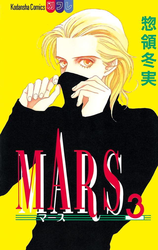 MARS(3)