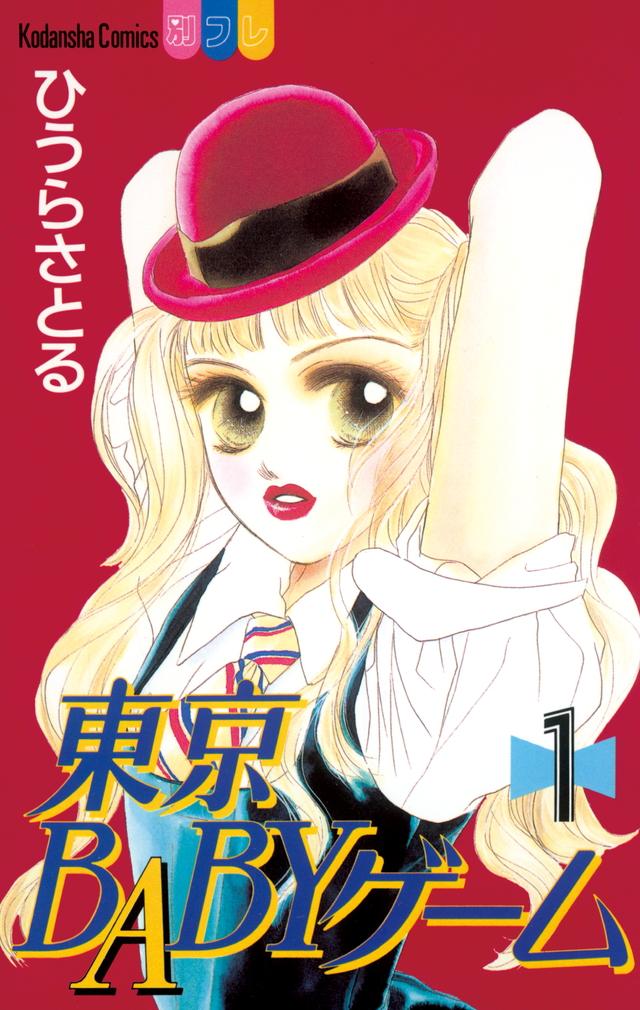 東京BABYゲ-ム(1)