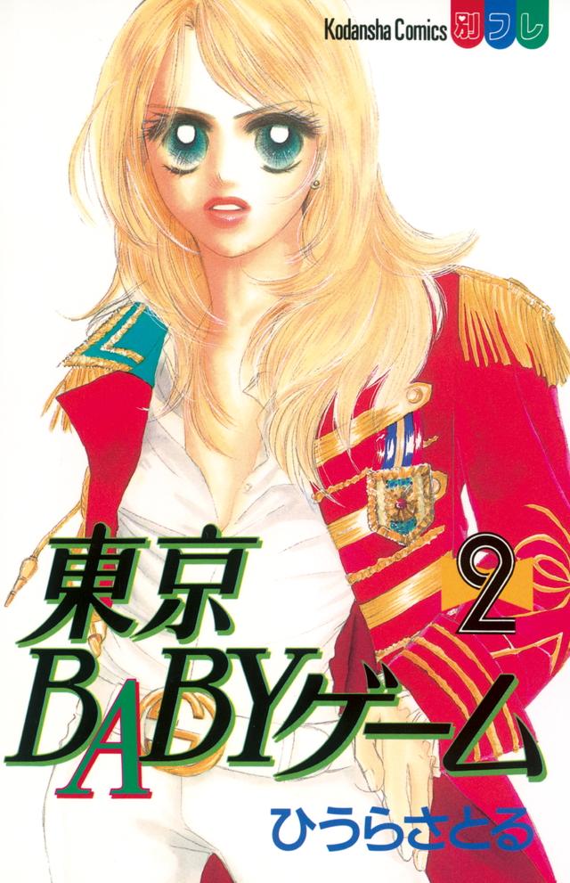 東京BABYゲ-ム(2)
