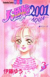 人魚姫2001―AQUA―(3)<完>