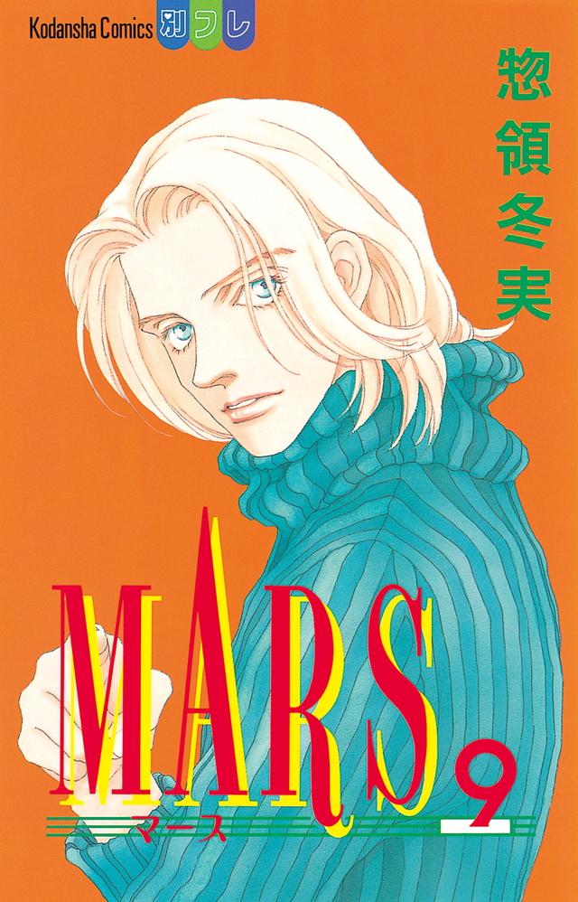 MARS(9)
