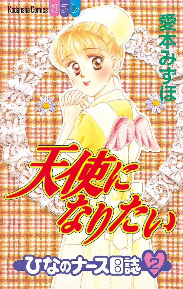 天使になりたい―ひなのナース日誌―(2)
