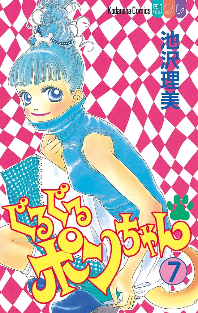 ぐるぐるポンちゃん(7)