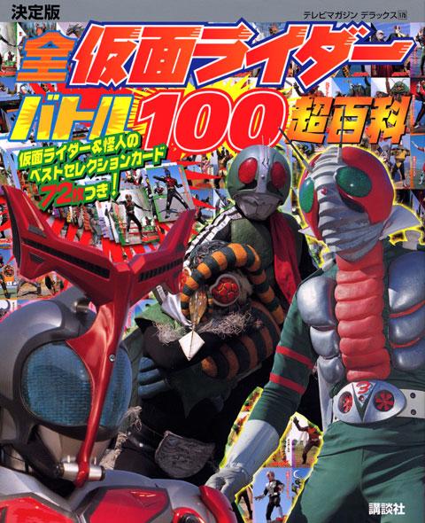 決定版 全仮面ライダー バトル100超百科