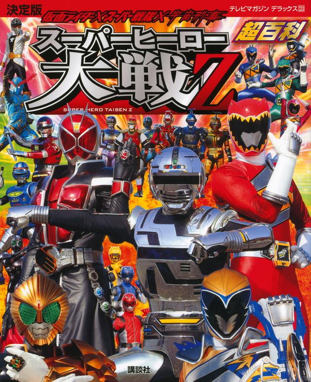決定版 仮面ライダー×スーパー戦隊×宇宙刑事 スーパーヒーロー大戦Z超百科