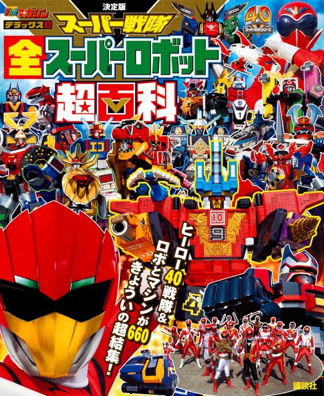 決定版 スーパー戦隊 全スーパーロボット超百科