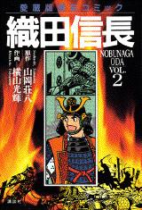 愛蔵版歴史コミック織田信長(2)