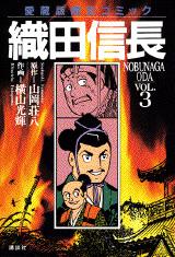 愛蔵版歴史コミック織田信長(3)