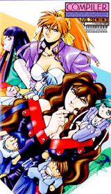 コンパイラ(2)―陽の章―(講談社版)VHS
