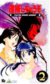 TVアニメ-ション・シリ-ズ 逮捕しちゃうぞ(2)(VHS)