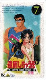 TVアニメ-ションシリ-ズ 逮捕しちゃうぞ(7)