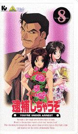 TVアニメ-ションシリ-ズ 逮捕しちゃうぞ(8)