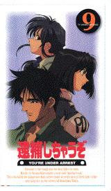 TVアニメ-ションシリ-ズ 逮捕しちゃうぞ(9)