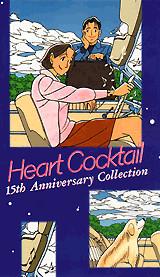 ハ-トカクテル15th Anniversary Collection