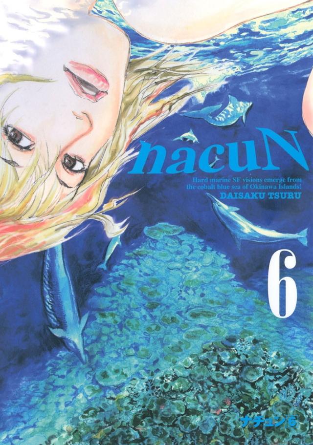 ナチュン(6) <完>