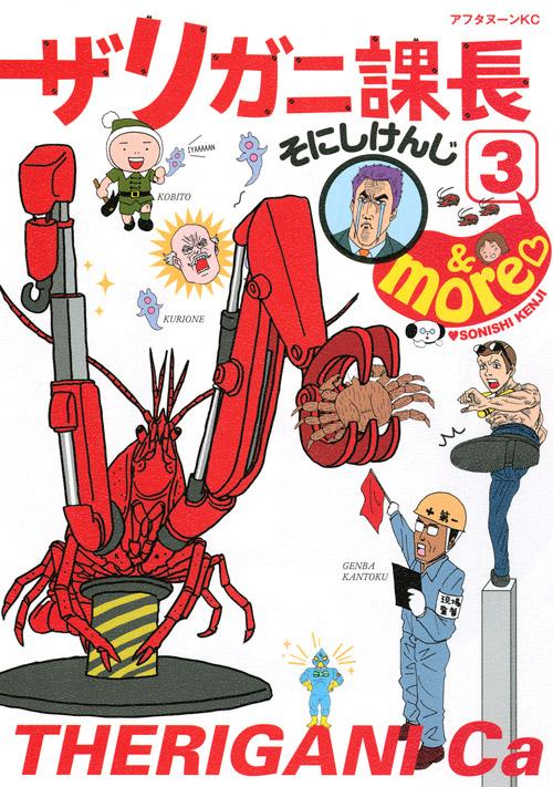 ザリガニ課長(3)&more