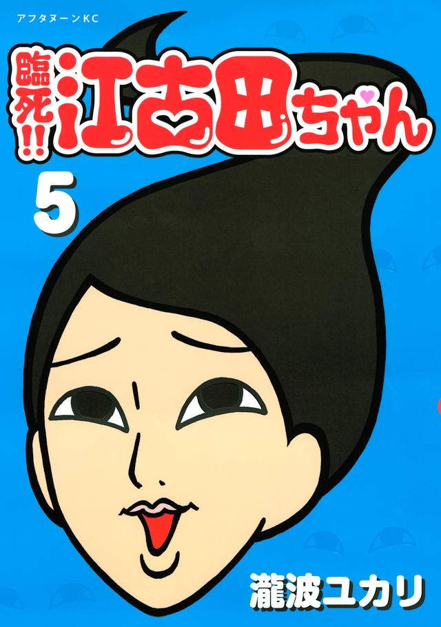 臨死!!江古田ちゃん(5)