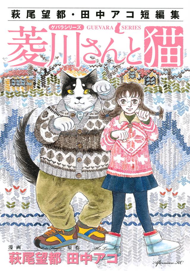 ゲバラシリーズ 菱川さんと猫